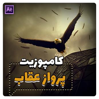 آموزش کامپوزیت پرواز عقاب
