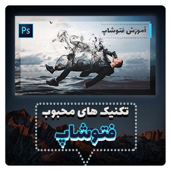 تکنیک های محبوب آقای شان در فتوشاپ