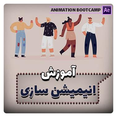 آموزش انیمیشن سازی